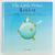 ミニ版 CD付 星の王子さま 〜The Little Prince〜