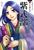 学研まんが NEW日本の伝記 紫式部 はなやかな王朝絵巻『源氏物語』の作者