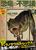 DVD>恐竜の不思議ーよみがえるTレックスーDVD BOOK