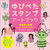 ゆびぺたスタンプアートブックお姫様と妖精&100の不思議な仲間たち