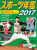 スポーツ年鑑2017