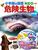 小学館の図鑑 NEO 危険生物 DVDつき