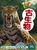学研の図鑑 第14巻 LIVE 古生物