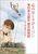 心のおくりびと 東日本大震災 復元納棺師 〜思い出が動きだす日〜