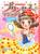 プリンセス☆マジック ティア(1) かがみの魔法で白雪姫!