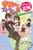 ポプラカラフル文庫 学校にはナイショ 逆転美少女・花緒(2) パーティーの主役!?