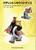 福音館文庫 パディントンのラストダンス パディントンの本(9)