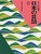 子どもに語る 日本の昔話・2