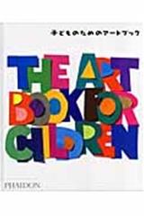 子どものためのアートブック その1