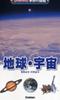 新ポケット版学研の図鑑6 地球・宇宙