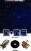 新ポケット版学研の図鑑12 星・星座