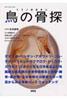 Bone design series / 鳥の骨探 ダチョウ・ペンギン・アホウドリ・ツル・タカ・ペリ