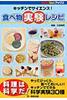 RikaTanブックス / 食べ物実験レシピ