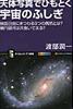 サイエンス・アイ新書 / 天体写真でひもとく宇宙のふしぎ 皆既日食にまつわる3つの偶然とは?楕円銀河は共食