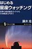 サイエンス・アイ新書 / はじめる星座ウォッチング 四季の星座徹底ガイドから天体観測入門まで