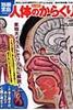 別冊宝島 / 人体のからくり 体のしくみから病気のサインまでよくわかる!自分の 新訂版