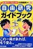 ニューワイド学研の図鑑 / 魚 増補改訂版