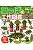 葉っぱの工作図鑑 楽しいおもちゃ・制作ベスト64