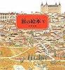 旅の絵本 5 スペイン