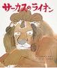 サーカスのライオン