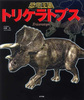 恐竜王国3 トリケラトプス