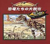 恐竜たちの大脱出 進化恐竜トロオのものがたり