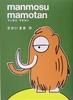マンモス マモタン DVD付
