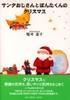 サンタおじさんとぽんたくんのクリスマス