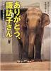 ありがとう、諏訪子さん——日本でいちばん長生きしたインドゾウの話