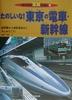 たのしいな!東京の電車・新幹線