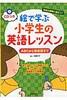 絵で学ぶ小学生の英語レッスン ABCから英会話まで