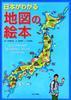 日本がわかる地図の絵本