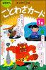 ことわざカード1集(新装版)