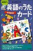 CD付き英語のうたカード(新装版)