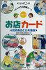 くもんのカード教具知識のカード生活図鑑 お店カード(新装版)