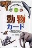 くもんのカード教具知識のカード自然図鑑 動物カ−ド