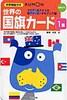 くもんのカード教具知識のカード世界の国旗カ−ド 1集(アジア・北アメリカ・南