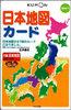 日本地図カ−ド(新装版)