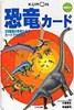 くもんのカード教具知識のカード恐竜カ−ド
