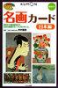 くもんのカード教具知識のカード名画カード 日本編(新装版)