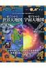 絵でわかる世界大地図・宇宙大地図(2冊セット)
