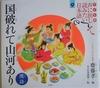 国破れて山河あり 子ども版声に出して読みたい日本語 9