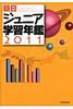 朝日ジュニア学習年鑑 2011