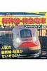 ぜんぶわかる新幹線・特急電車ス−パ−ワイド百科 人気の新幹線・特急がせいぞろい!