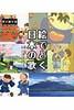 絵でとく日本の歌 見て読む本