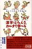 漢字はみんな、カルタで学べる 親と子の漢字学習地図
