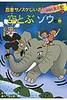 忍者サノスケじいさん わくわく旅日記(40) 空とぶゾウの巻 長崎の旅