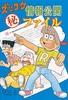 ズッコケ三人組(45) ズッコケ情報公開(秘)ファイル