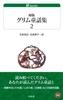 初版グリム童話集(2)
