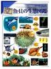 増補改訂 魚・貝の生態図鑑